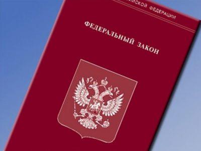 Федеральный закон от 29.11.2001 N 156-ФЗ «Об инвестиционных фондах»
